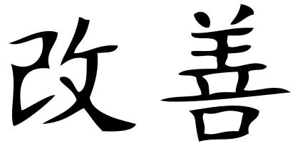 Kaizen - écriture chinoise